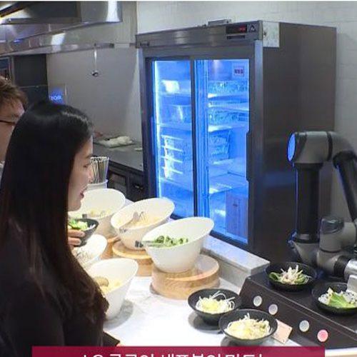 ربات آشپز ال جی