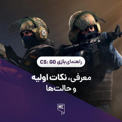 راهنمای اولیه بازی CS:GO