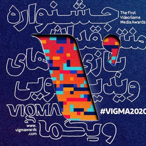 جشنواره ویگما ۲۰۲۰