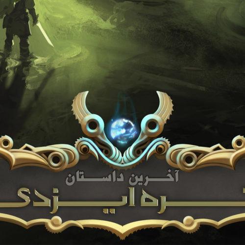 بازی فره ایزدی
