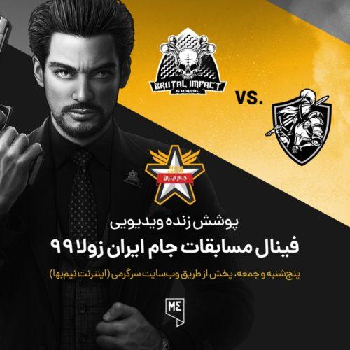 فینال مسابقات جام ایران ۹۹ زولا