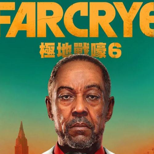 Far Cry 6 فاش شد