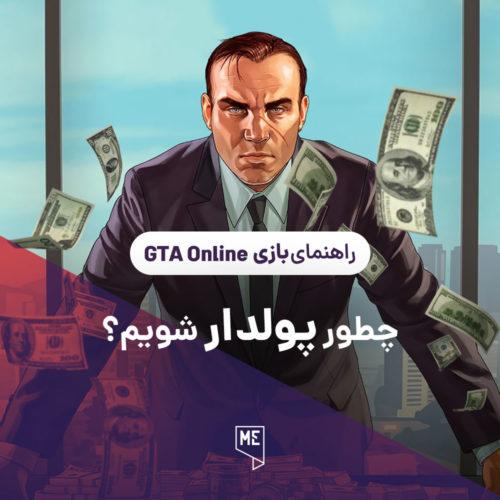 پولدار شدن در GTA Online