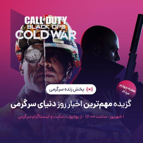 پخش زنده سرگرمی هفته چهارم مرداد ۹۹