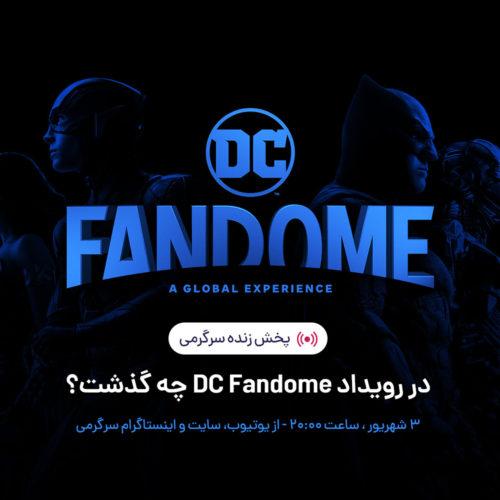 لایو سرگرمی DC Fandom