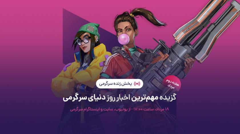 پخش زنده سرگرمی ۱۸ مرداد