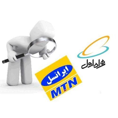 بستههای اینترنت- همراه اول- ایرانسل