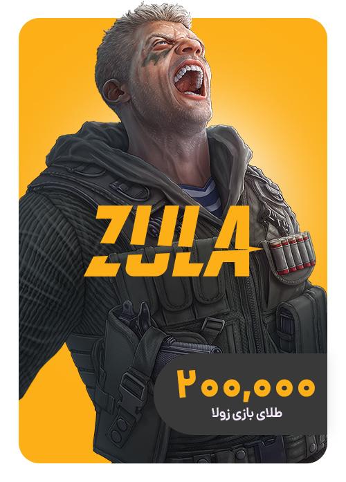 200000 طلای زولا