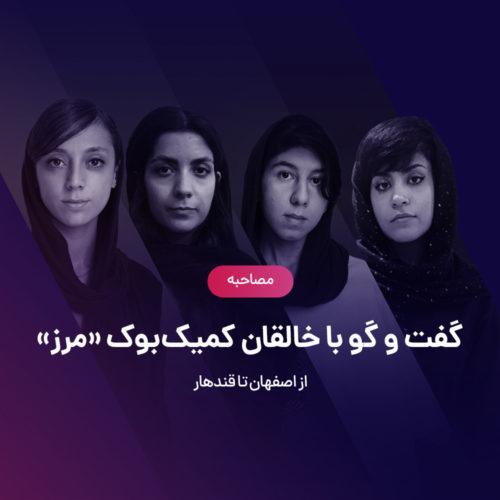 مصاحبه با خالقان کمیک ایرانی مرز