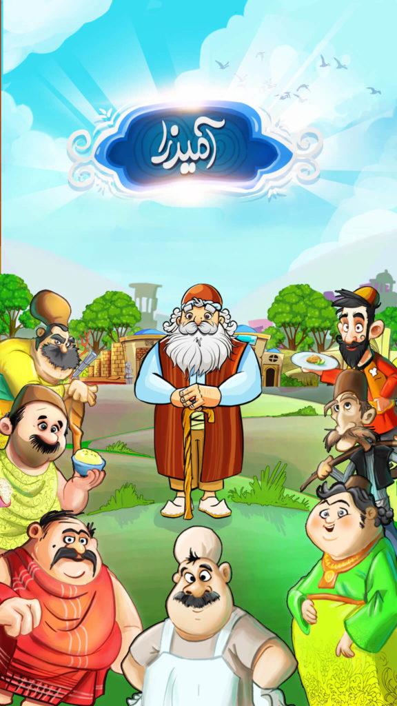 بازی آمیرزا - Amirza