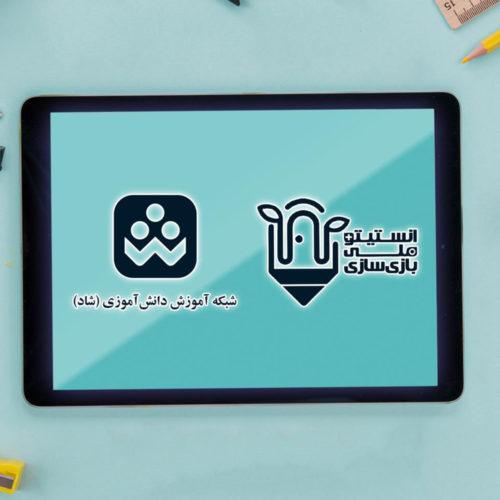 همکاری انستیتو ملی بازیسازی و وزارت آموزش و پرورش