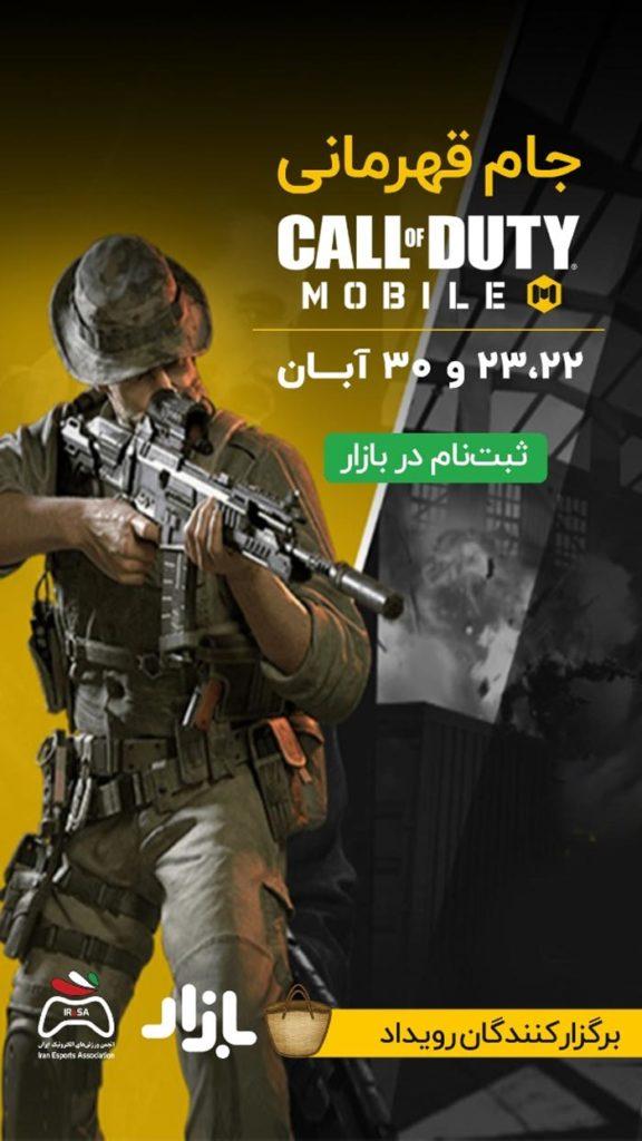 جام کالاف دیوتی موبایل در ایران