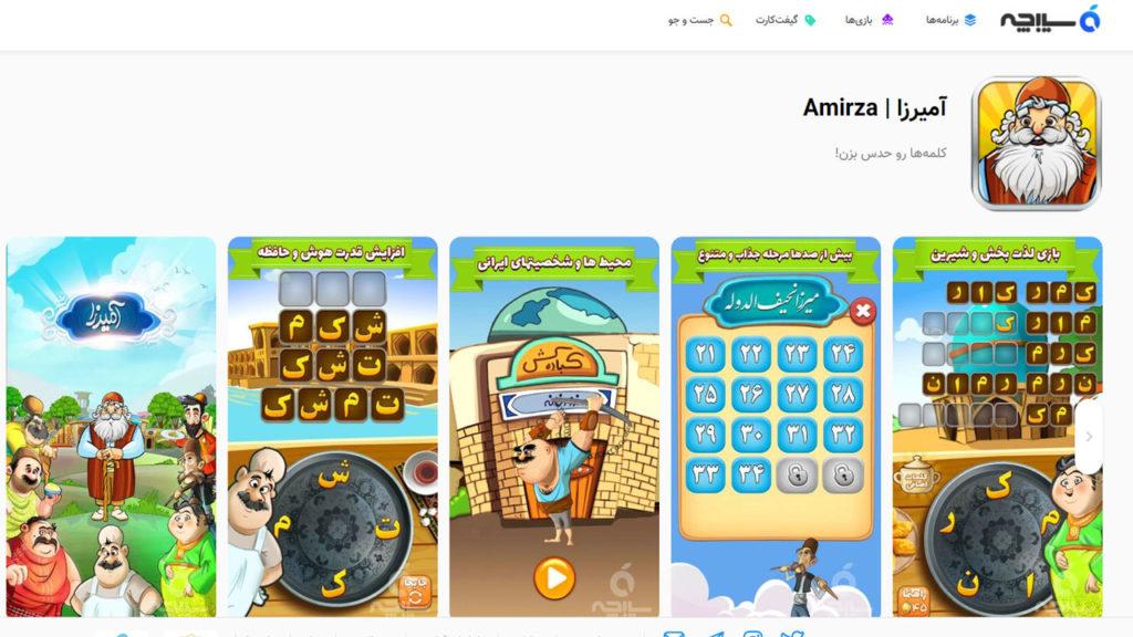 دانلود-بازی-آمیرزا-برای-iOS