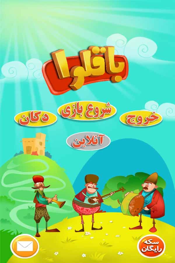 معرفی بازی باقلوا - سرگرمی