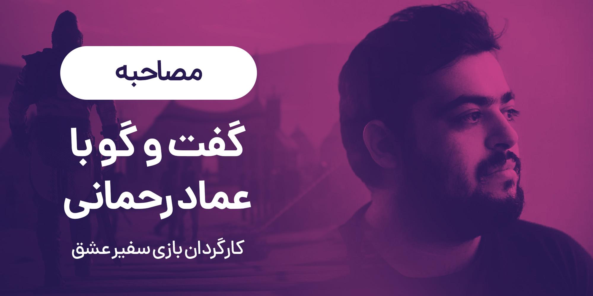 مصاحبه عماد رحمانی کارگردان سفیر عشق