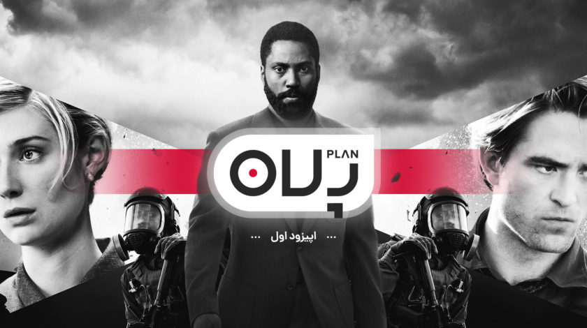 پلان اپیزود ۱ - نقد فیلم tenet