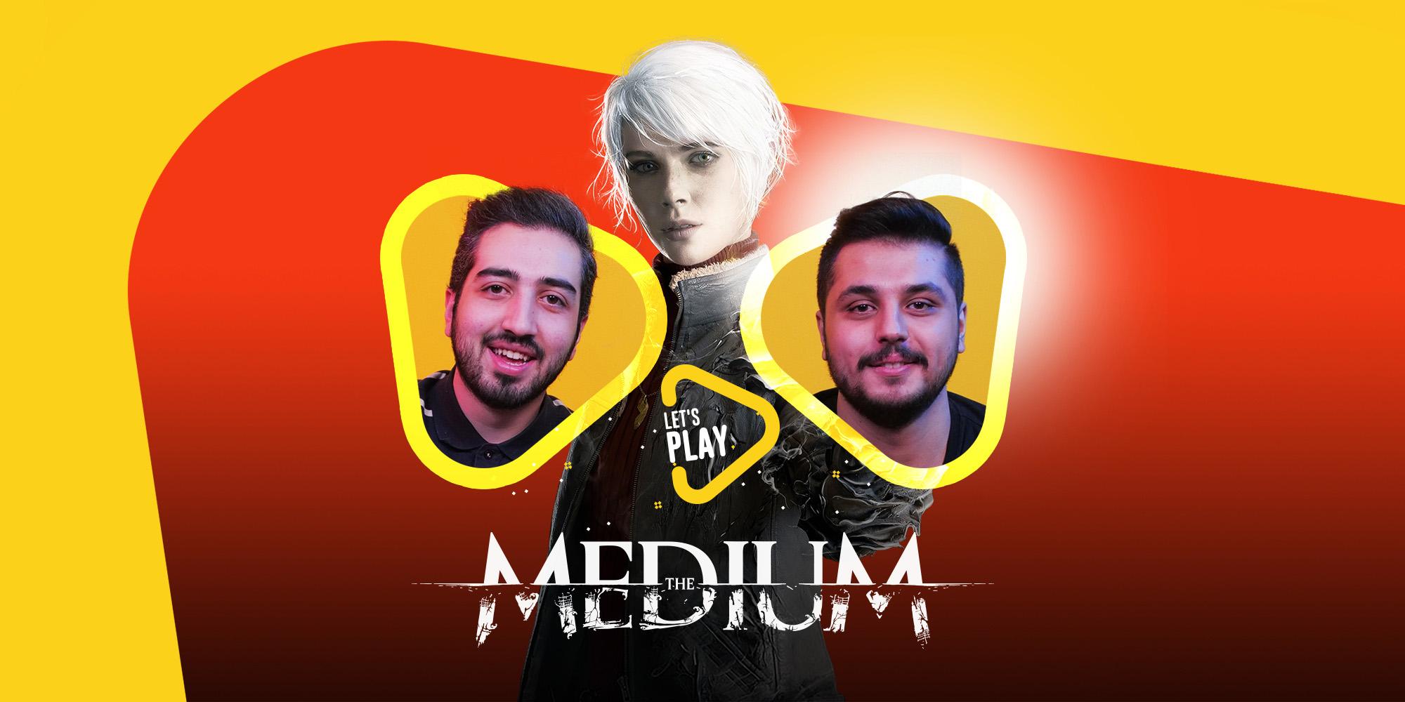 پلی بازی The Medium