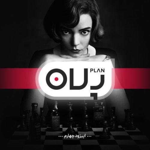 سریال The Queen's Gambit