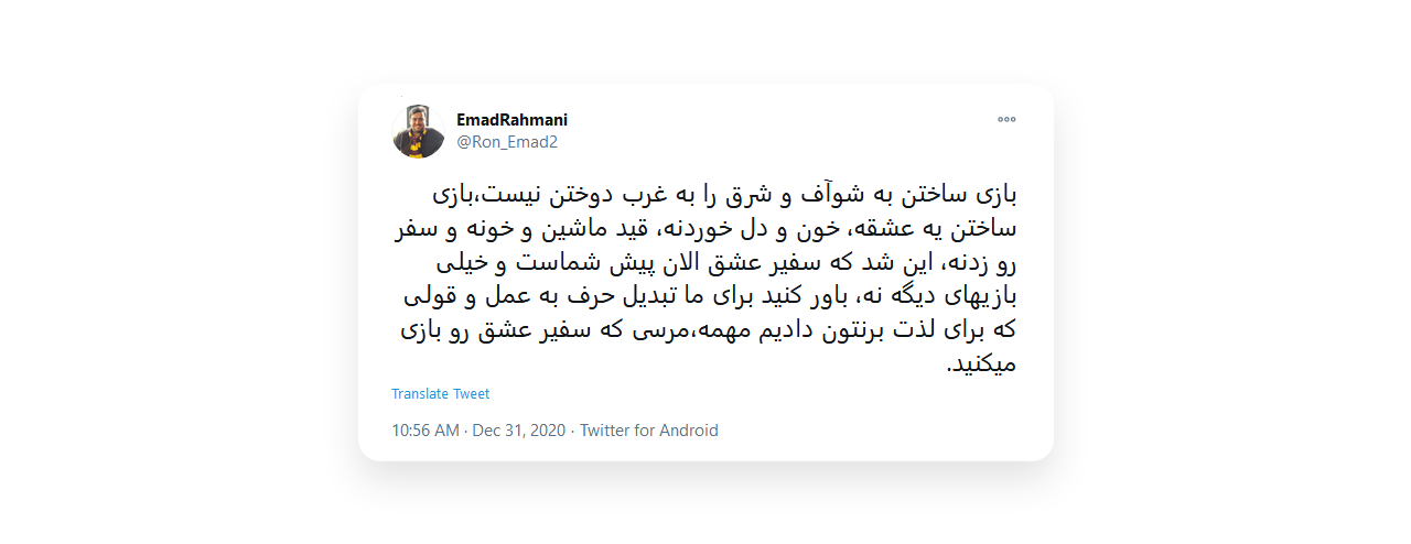 بازیسازی در ایران