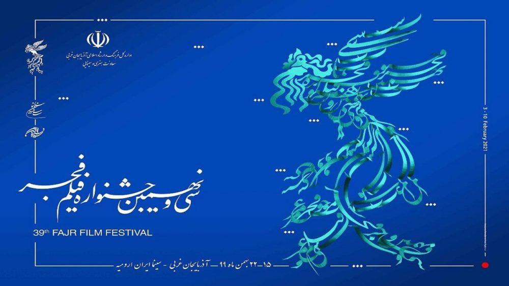 سی و نهمین دوره جشنواره فیلم فجر