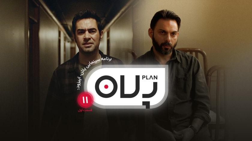 فیلم و سریال ایرانی