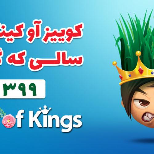 بازی Quiz of Kings