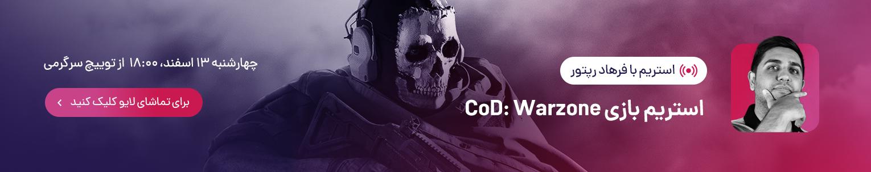 پخش زنده: استریم بازی CoD: Warzone با فرهاد رپتور
