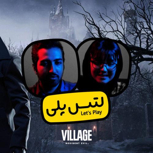 لتسپلی Resident Evil Village