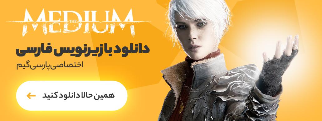 فارسیساز کامل بازی The Medium