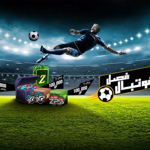 فصل فوتبال بازی زولا