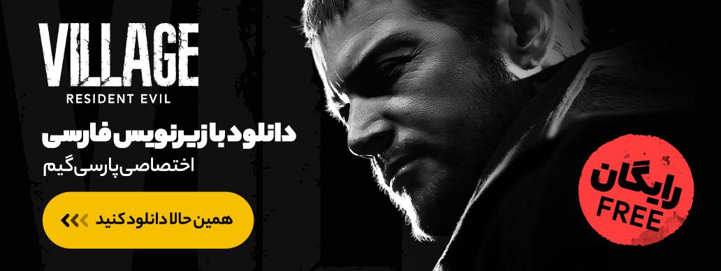 زیرنویس فارسی RE VILLAGE