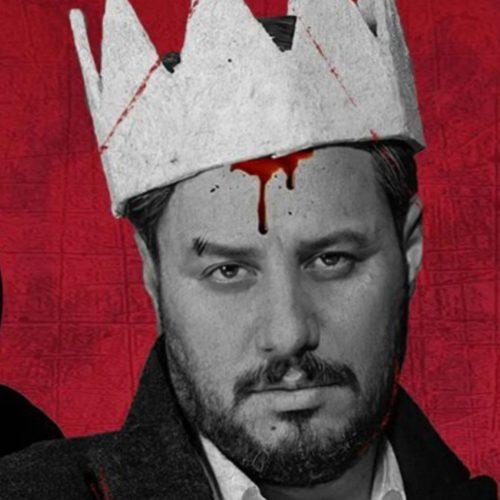 داستان مکبث و سریال زخم کاری