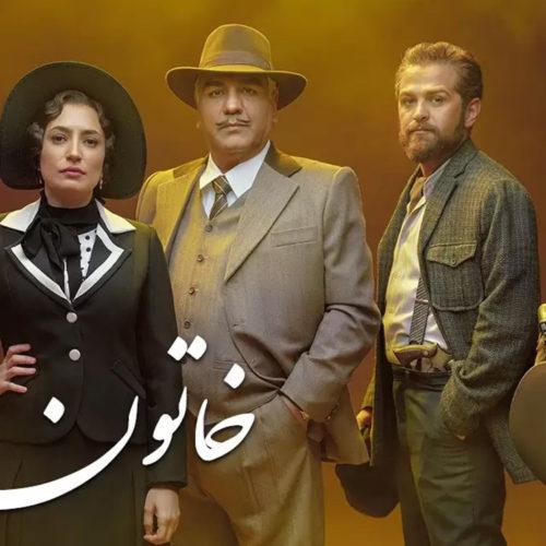تاریخ پخش سریال خاتون