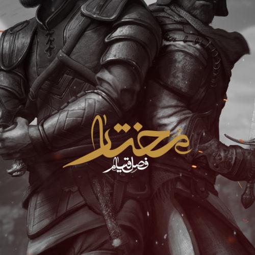 بازی ایرانی مختار فصل قیام