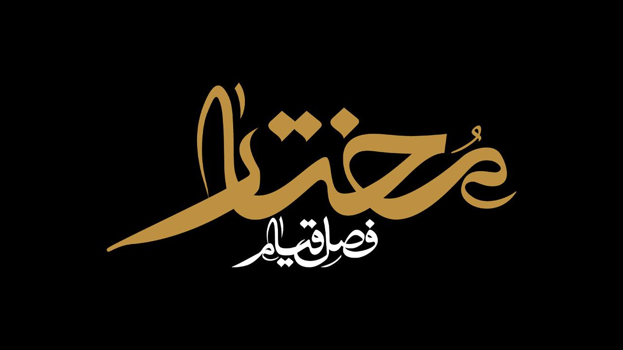 بازی ایرانی مختار فصل انتقام
