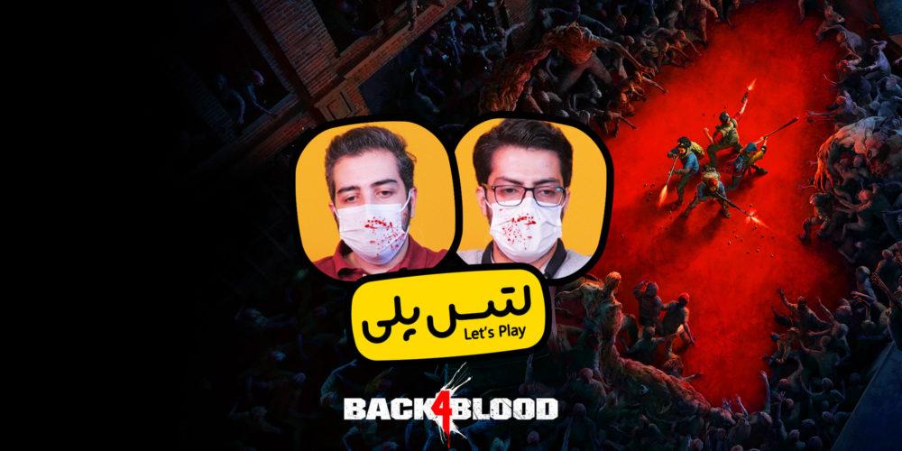 لتس پلی Back 4 Blood