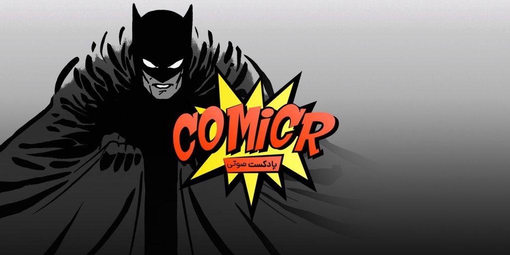 ComicR Best Batman Comics1